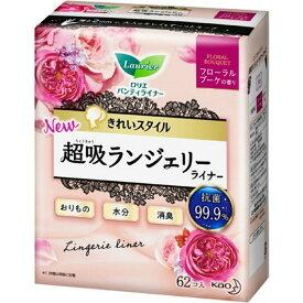 花王 ロリエ きれいスタイル 超吸ランジェリーライナー フローラルブーケの香り 62個入