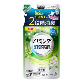 花王 ハミング 消臭実感 リフレッシュグリーンの香り つめかえ用 400ml