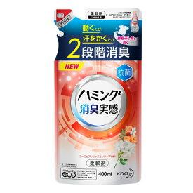 【送料込・まとめ買い×2個セット】花王 ハミング 消臭実感 ジャスミンソープの香り つめかえ用 400ml