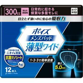 日本製紙クレシア ポイズ メンズパッド 薄型ワイド 安心の多量用 300CC 12枚入 ▼医療費控除対象商品