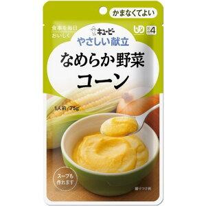 介護食/区分4 キユーピー やさしい献立 なめらか野菜 コーン(75g)