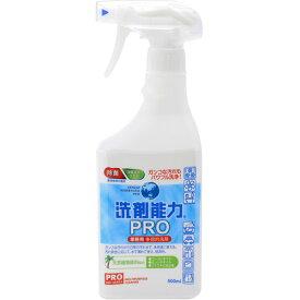 【令和・新春セール2/17】ヒューマンシステム 洗剤能力 プロ 500ml スプレー  本体 濃縮タイプ プロ用に開発さらた洗浄スプレー 2度拭き不要・水拭き不要 ( 4524963011010 )