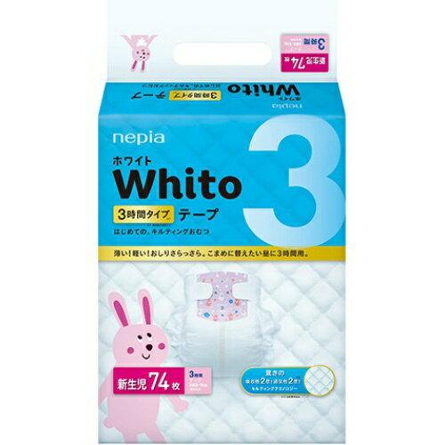 【送料無料・まとめ買い×004】ネピア Whito ホワイトテープ 新生児 3時間 74枚×004点セット(4901121567600)