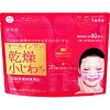 All face liquid cosmetics mask *10 point set ★ bulk buying special prices to make dry fine wrinkles with 40 pieces of クラシエ skin beauty spirit wrinkle care liquid cosmetics masks less noticeable! (4901417631336)