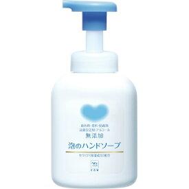 牛乳石鹸 カウブランド 無添加 泡のハンドソープ ポンプ 360ml 本体 ( 手洗 泡タイプ ) ( 4901525002264 )
