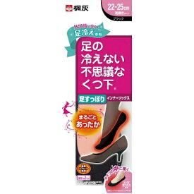 【送料無料・まとめ買い×5】桐灰 足の冷えない不思議な靴下 足すっぽりインナーソックス ブラック 22-25cm 1個×5点セット(4901548601475)