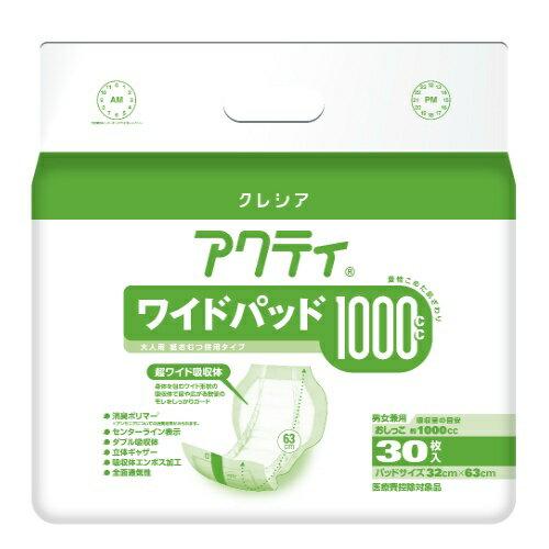 【 送料無料 】 アクティ 紙おむつ ワイドパッド 1000 30枚入×4個セット (4901750844189)