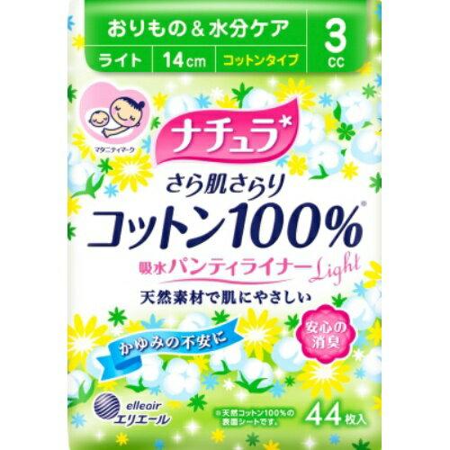 【週末限定!スーパーフライデーSale!5/25〜】 ナチュラ さら肌さらり コットン100% 吸水パンティライナー (ライト) 44枚