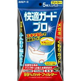【数量限定】白元アース 快適ガードプロ プリーツタイプ マスク レギュラーサイズ 5枚入(4902407580160)※無くなり次第終了