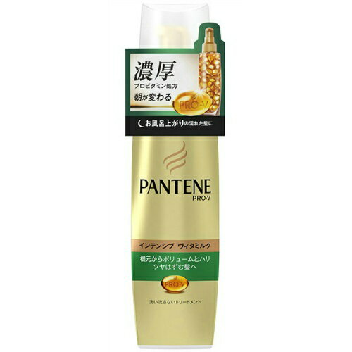 【週末限定SALE!10/19〜】 P&G パンテーン インテンシブヴィタミルク ボリュームのない髪用 100ml (4902430749930)
