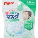 【決算処分セール】ピジョン はじめてのマスク 1歳6ヶ月頃から 3枚入 ( 赤ちゃん 子供用 ) ( 4902508150200 )※パッ…