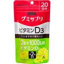 UHA味覚糖 グミサプリ ビタミンD3 20日分 40粒 マスカット味