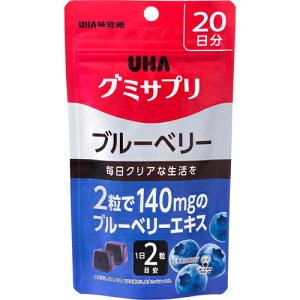 【送料込・まとめ買い×5】UHA味覚糖 グミサプリ ブルーベリー 20日分 40粒