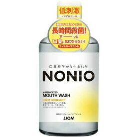 LION ライオン ノニオ NONIO 薬用マウスウォッシュ ノンアルコール ライトハーブミント 600ml 医薬部外品(4903301259398)