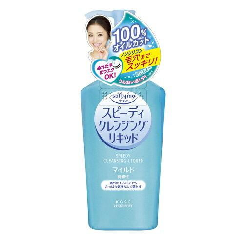 コーセー ソフティモ スピーディクレンジングリキッド 230ml 本体 W洗顔は不要 手や顔が濡れていてもOK お風呂場でも使えます ( 4971710313468 )