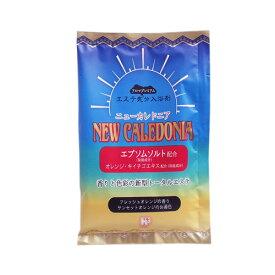 ヘルス エステ気分入浴剤 アロマプレミアム ニューカレドニア 40g