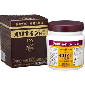 【第2類医薬品】オロナインH軟膏 ビン 250g 切り傷・すり傷の殺菌・消毒