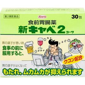 【第2類医薬品】新キャベ2コーワ 30包ウコン配合の食前胃腸薬食欲不振・胃もたれ・膨満感(健胃消化)
