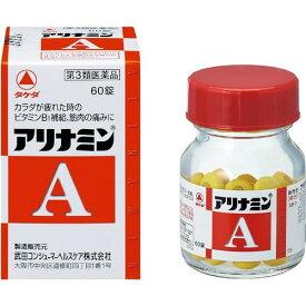 【第3類医薬品】 アリナミンA 60錠