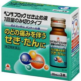 【第(2)類医薬品】ベンザブロック せき止め液 1回量のみ切りタイプ 10×3本入【R】