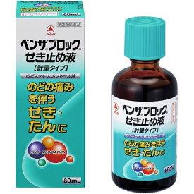 【第(2)類医薬品】ベンザブロック せき止め液 80ml【R】