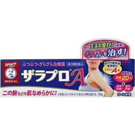 【第3類医薬品】 メンソレータム ザラプロA(エース) 35g /4987241148622/皮膚の薬 しもやけ・あかぎれ