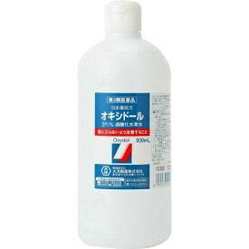 【第3類医薬品】大洋製薬 日本薬局方 オキシドール 500ml