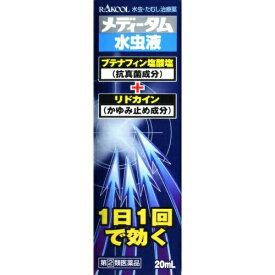 【第(2)類医薬品】メディータム水虫液 (セルフメディケーション税制対象) 20ml