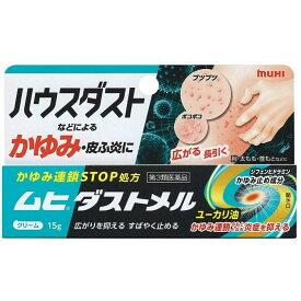 【第3類医薬品】池田模範堂 ムヒ ダストメル クリーム 15g