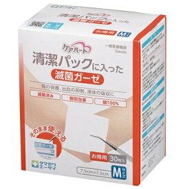 【数量限定】玉川衛材 ケアハート 清潔パックに入った減菌ガーゼ Mサイズ 30枚入 個包装(4901957124268)※無くなり次第終了