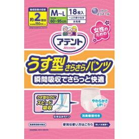 アテント うす型さらさらパンツ M〜L 女性用 18枚