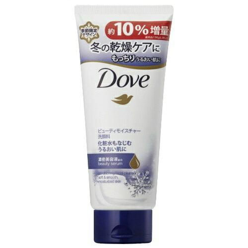 【数量限定】ユニリーバ ダヴ ウィンターケア ビューティモイスチャー 洗顔料 143G 増量品(4902111748511)