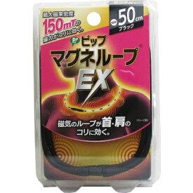 ピップマグネループ EX 高磁力タイプ ブラック 50cm