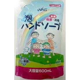 【数量限定】日本合成洗剤 ウインズ 薬用泡ハンドソープ 大容量 詰替 600ML 殺菌・消毒 医薬部外品(4904112828902)※無くなり次第終了