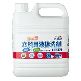 【令和・早い者勝ちセール】ミツエイ スマイルチョイス 衣料用液体洗剤 4L