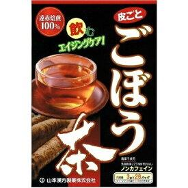 山本漢方製薬 ごぼう茶100% 3g×28包