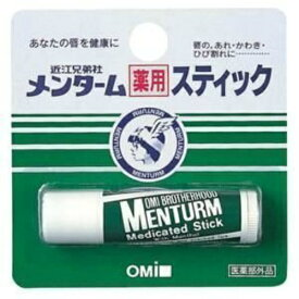 近江兄弟社 メンターム薬用スティック 4g