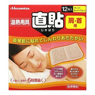 供久光製薬温熱用具直貼S尺寸肩膀、头颈使用的12张装
