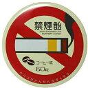 【送料無料・まとめ買い×3個セット】タカミツ 禁煙飴 (コーヒー味) 60粒入