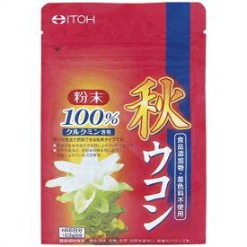 【送料無料・まとめ買い×3】井藤漢方製薬 秋ウコン粉末100% 200g(4987645478059 )
