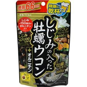 【送料無料・まとめ買い×10】井藤漢方製薬 しじみの入った牡蠣ウコン+オルニチン 徳用 264粒