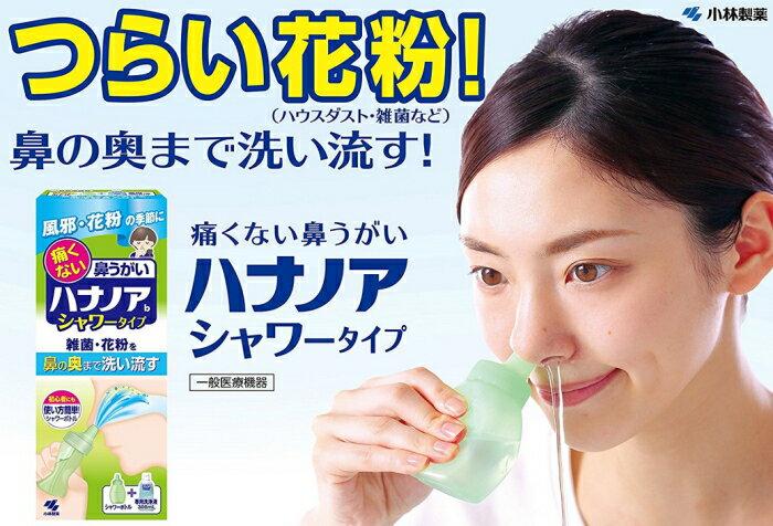 小林製薬 ハナノア 鼻洗浄 鼻うがい シャワータイプ シャワーボトル+専用洗浄液300ml (4987072040577 )