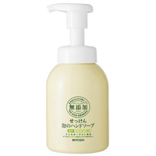 ミヨシ石鹸 無添加 せっけん 泡のハンドソープ 250ml ( 無添加石鹸 ) 本体 ポンプタイプ ( 4537130100677 )