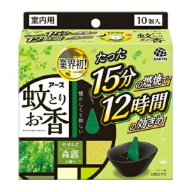 【まとめ買い×5】アース製薬 アース蚊とりお香 森露の香り 蚊取り線香 10個入×5点セット(4901080011916)