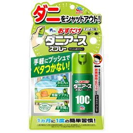 アース製薬 おすだけダニアース スプレー シトラスハーブの香り 23ml
