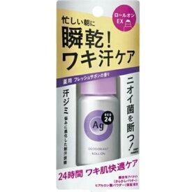 【まとめ買い×5】資生堂 AGデオ24 薬用 デオドラントロールオンEX フレッシュサボンの香り 40ml×5点セット(4901872460748)