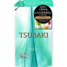 【 令和・新元号セール10/21 】資生堂 TSUBAKI ツバキ さらさらストレート ヘアコンディショナー つめかえ用 330ml