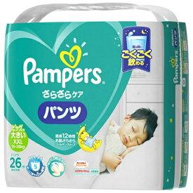 P&G パンパース さらさらケアパンツ/スーパージャンボ ビッグより大きい 26枚入り 15〜28kg 男女共用(子供用オムツ) (4902430614559)