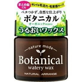 柳屋 ネイチャーモード ボタニカル ウォータリーワックス ナチュラルアレンジ 75g