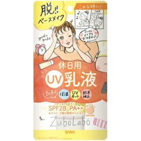 【送料無料】常盤薬品 サナ ズボラボ 休日用 乳液 UV 60g(4964596483899)